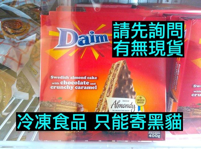 IKEA代購 Daim 巧克力杏仁蛋糕(無麩質) 400g Swedish almond cake