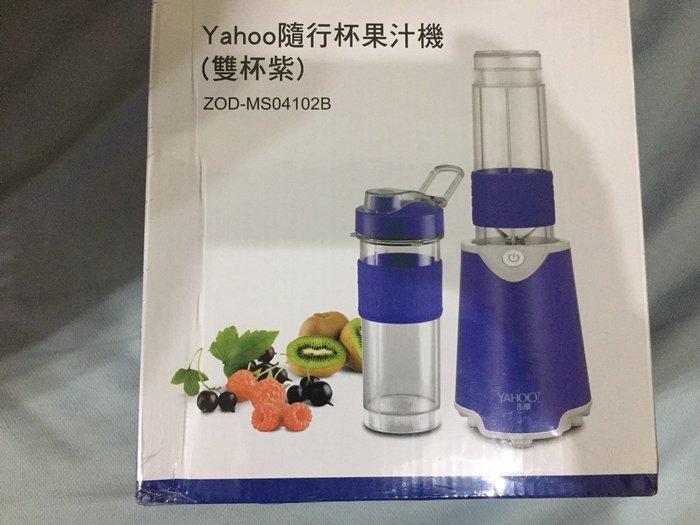 {藤井小舖}隨行杯冰沙果汁機-雙杯組( KJE-MNR572G) 紫色
