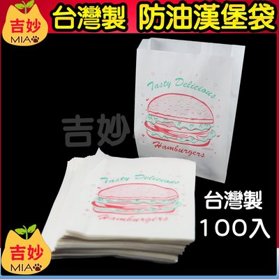 台灣製 公版防油紙袋  #896 漢堡袋 14.5x19公分 1箱5000入 免運費 【吉妙小舖】 炸物袋