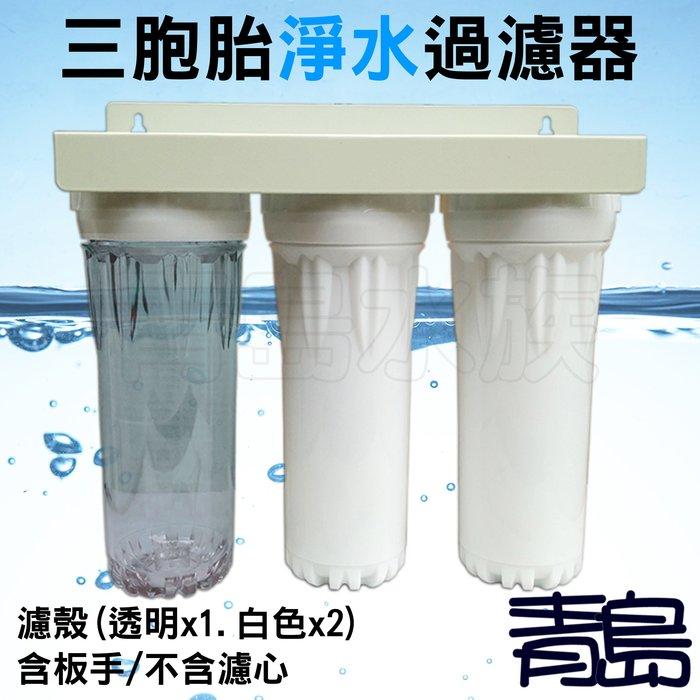 Y。。。青島水族。。。F-302淨水三胞胎(附4分接套)過濾器 淨水器 (濾棉/活性碳/樹脂)自由配==含板手/不含濾心