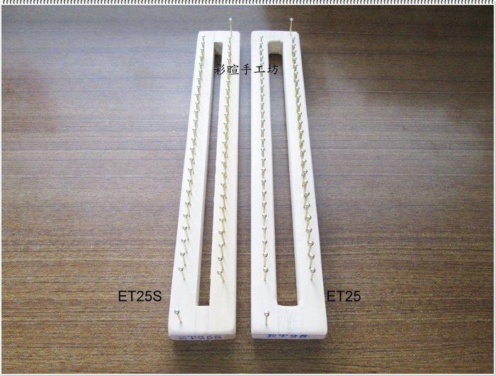 【彩暄手工坊】釘板ET25s (窄板~單邊25隻釘子) 下標區~手工藝材料、進口毛線、編織工具~