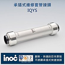 [ 鈦鴻興業 ] 不銹鋼304承插式維修套管接頭