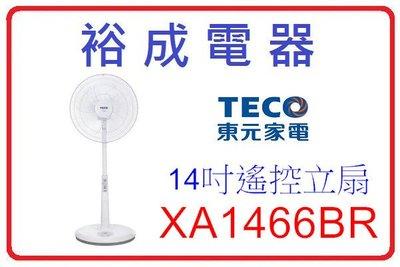 【裕成電器‧來電更便宜】東元14吋微電腦遙控電風扇 XA1466BR 另售 F-H14AMR 元山 F-L12BMS