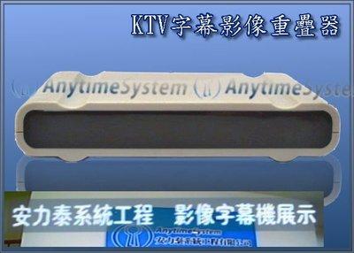 安力泰系統~ ㊣ KTV字幕影像重疊機 ㊣ ~*超值直購價$4900元*