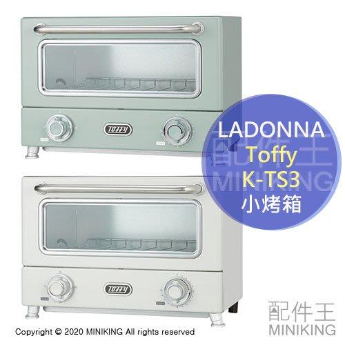 日本代購 空運 LADONNA Toffy K-TS3 遠紅外線 小烤箱 烤麵包機 2片吐司 3段火力 15分定時