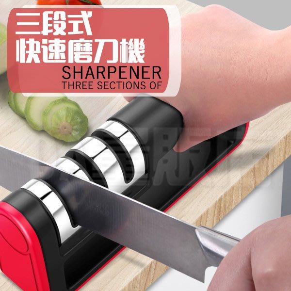 萬用磨刀器 磨刀神器 多功能磨刀器 三段磨刀器 磨菜刀(V50-2537)