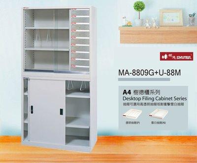 【樹德收納系列】落地型資料櫃 MA-8809G+U-88M (檔案櫃/文件櫃/公文櫃/收納櫃/效率櫃)