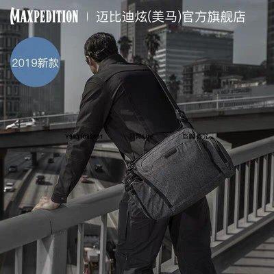 推薦 Maxpedition美馬2019款ENTITY城市通勤CBL鞍袋包挎包14L