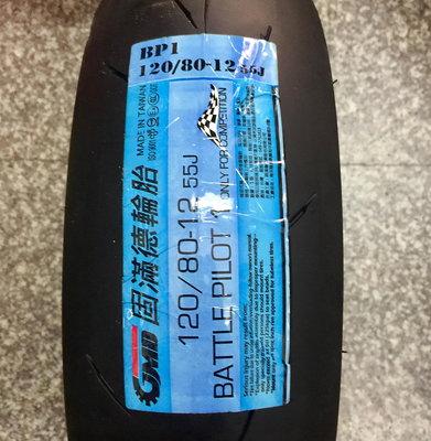 【阿齊】GMD BP1 120/80-12 熱熔胎 固滿德輪胎 120 80 12