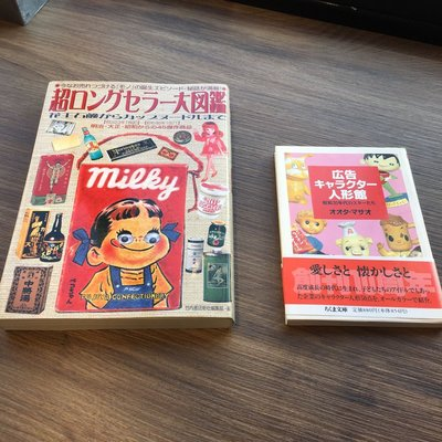 (售出)超長銷商品大圖鑑+廣告娃娃人形館
