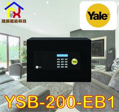 耶魯Yale YSB / 200 / EB1 通用保險箱系列 公司貨保固一年 安裝/運費另記