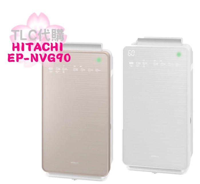 【TLC代購】HITACHI日立 EP-NVG90 20坪 自動掃除加濕空氣清淨機 EP-MVG90後繼 ❀新品❀預定❀
