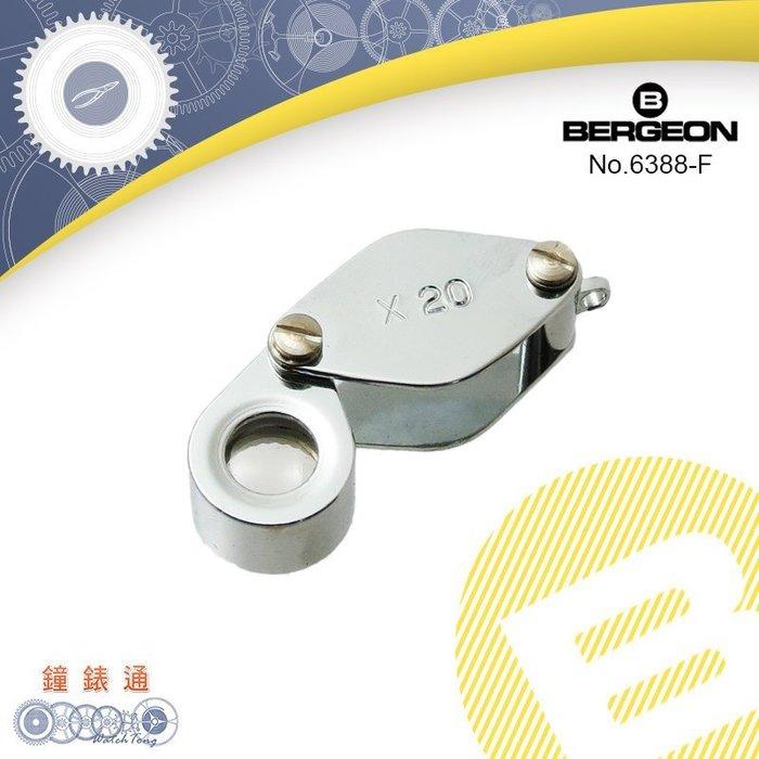 【鐘錶通】B6388-F《瑞士BERGEON》鑽石珠寶放大鏡 20X/手拿式專業珠寶放大鏡├放大工具/鐘錶維修工具┤