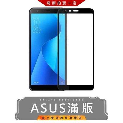 (金士曼) ASUS 滿版 鋼化 玻璃 保護貼 zenfone MAX Pro M1 M2 zenfone 6 5 5Z