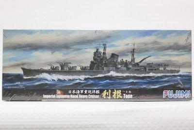 【統一模型】FUJIMI《日本海軍重巡洋艦-利根 Naval Heavy Cruiser》1:700 # 410166