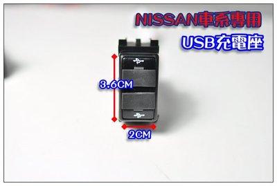 〈MD自動車〉 NISSAN車系專用USB充電座 預留孔用 TEANA CEFIOR MARCH BLUEBRID