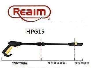 【Reaim萊姆直營】高壓清洗機 快拆式槍組(槍柄+延伸管+可調槍頭)HPi1800/1600 洗車機 HPG15