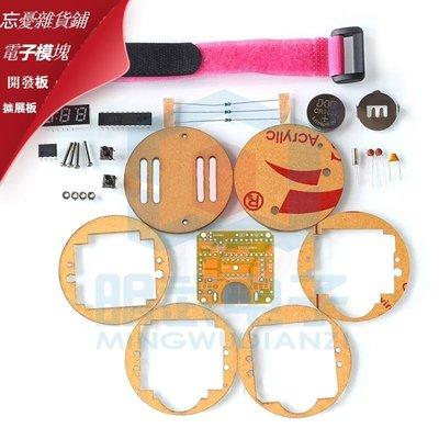 單片機LED手表套件 時鐘DIY big time 數碼管手表 電子表散件  電子模塊 擴展板 開發板 DIY 電子配件