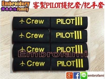 ※臂章家族※飛行員機師PILOT&CREW機組人員專用行李箱提把套/把手套/保護套icover提把套組 (8個/組)