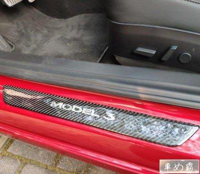 車め霸 特斯拉Model 3真碳纖維門檻條保護膜迎賓踏板裝飾防護貼改裝配件