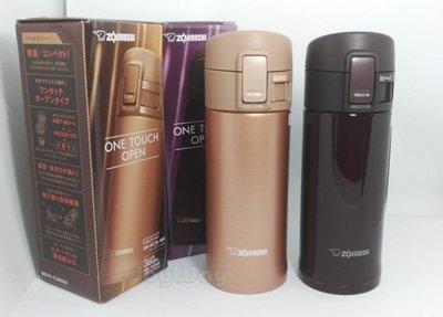 超輕量【ZOJIRUSHI 象印】0.36L OneTouch不鏽鋼真空保溫杯 保溫瓶 360ML SM-KC36