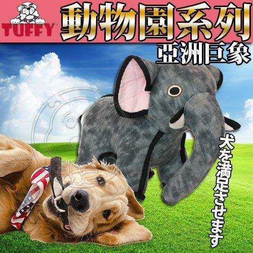 【🐱🐶培菓寵物48H出貨🐰🐹】美國TUFFY》耐咬玩具動物園系列亞洲巨象 特價829元