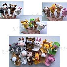 超可愛~好玩的十二生肖動物手指玩偶 / 指偶組,一套12款不拆賣