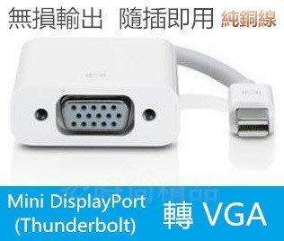 SurFace Pro3 Thunderbolt DP 對 VGA 轉接線 連接線 DP 對 VGA