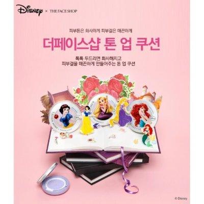 【艾利洋行】(THE FACE SHOP)TONE UP EFFECT 迪士尼公主系列潤色氣墊