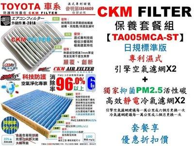 【TA005MCA-ST】TOYOTA CAMRY 3.5 06年後 CKM 濕式空氣濾網+抗菌PM2.5活性碳冷氣濾網