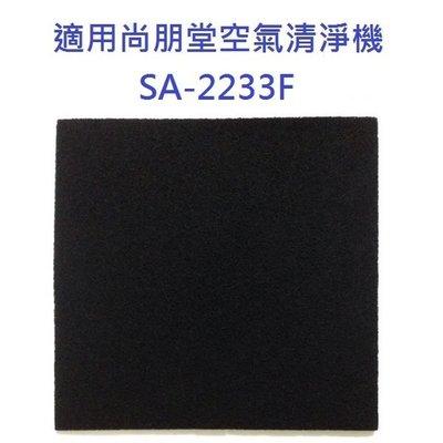 【尚朋堂專賣】適用尚朋堂空氣清淨機SA-2233F 加強型活性碳濾網 買10免運,買12送2免運