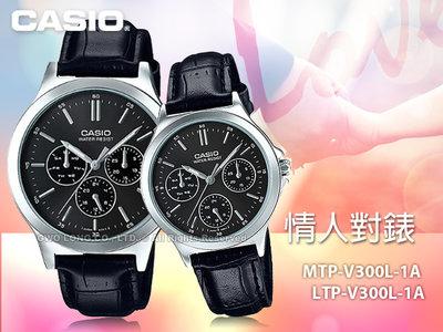 CASIO 卡西歐 手錶專賣店 國隆 MTP-V300L-1A + LTP-V300L-1A 對錶 指針錶 皮革錶帶