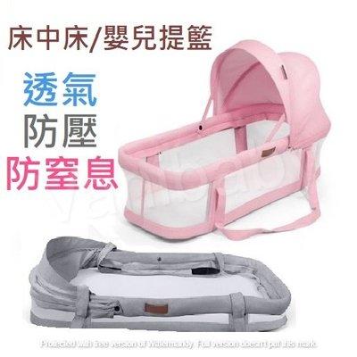 【台灣現貨 免運】床中床 便攜式嬰兒床 嬰兒床中床 床中床 嬰兒床 便攜式床中床 仿生床 新生兒床中床 嬰兒提籃 彌月禮
