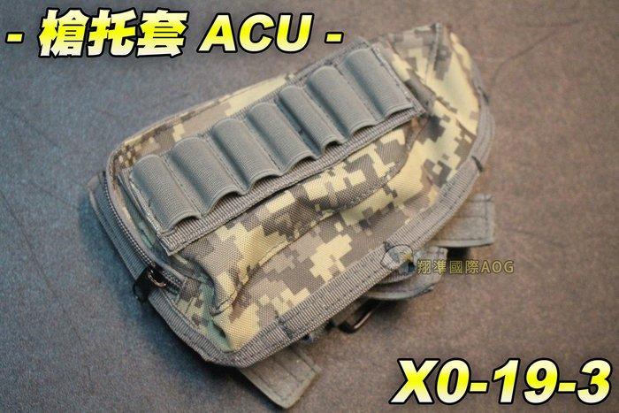 【翔準軍品AOG】槍托套-ACU 槍托套 後托套 CTR 托套 托套 伸縮托 野戰 生存遊戲 X0-19-3