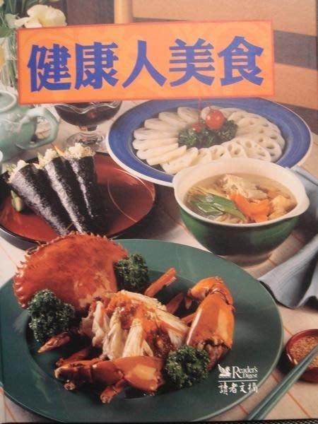 全新精裝書食譜【健康人美食】,逾兩百款色香味俱全的健康美食!低價起標無底價!免運費!