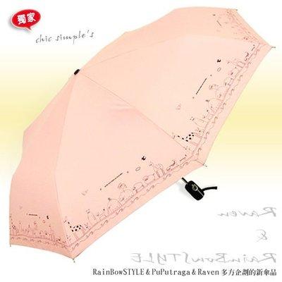 【自然色-新品】抗UV自動傘 - 方舟樂園 (輕粉紅) / 雨傘防風傘大傘抗UV傘陽傘洋傘折傘折疊傘防曬傘 (免運)