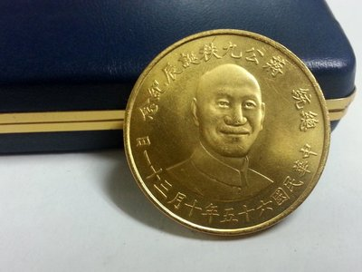 《51黑白印象館》中華民國65年發行 總統蔣公九秩誕辰紀念金幣 壹盎司重 含金95% 低價起標