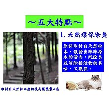 【億品會/免運費】60L/15kgx2 純天然 松木貓砂 崩解型 松木砂 木屑砂 寵物砂 鼠砂 兔砂 豆腐砂 水晶砂