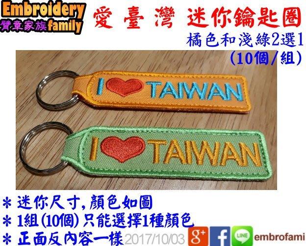 ※臂章家族※我愛台灣TAIWAN 鑰匙圈吊牌出國旅遊比賽洽公可用行李吊牌背包吊飾學生背包配件出國配件(10個)