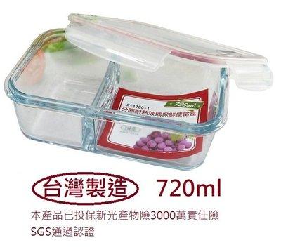 台製 分隔耐熱玻璃餐盒720ML長方 保鮮盒 飯盒 分隔 玻璃盒 便當盒 密封 台灣製造 高硼硅耐熱玻璃 臺製 高硼硅鋼