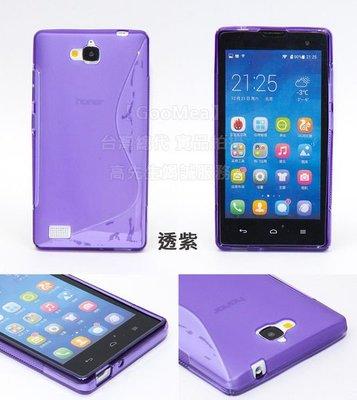 【GooMea】2免運3送1贈保貼 Hauwei 華為 榮耀 honor 3C 軟性S型 清水套 手機套 保護殼 透紫 透藍