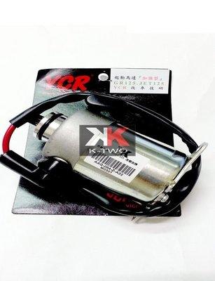 K-TWO零件王.全新YCR加強型啟動馬達.GR125/JET-125(加強型)