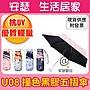 U08 撞色 黑膠 五摺傘 抗UV 遮陽傘 黑膠小傘...