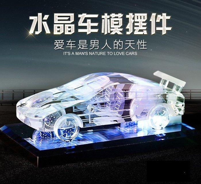 創意水晶模擬汽車模型車載車飾車內裝飾品擺件家居客廳辦公室桌面_☆優夠好SoGood☆