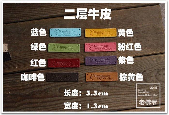 奇奇店-手工蕾絲花邊輔料皮標牛皮真皮diy皮標手縫標簽補丁handmade(規格不同價格不同)