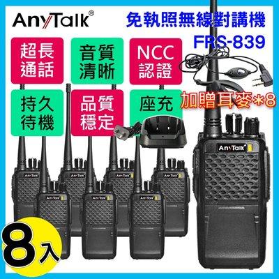 贈耳麥*8【3C王國】AnyTalk FRS-839 業務型免執照無線對講機 8入 遠距離 可寫碼 車隊 保全 工廠