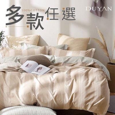 MIT 精梳純棉-雙人床包被套四件組-...
