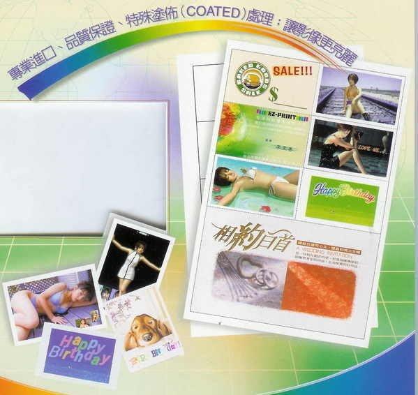 ☆寶藏點☆ A4防水雙面影像卡片紙 A4 每張12元 一包20張99元