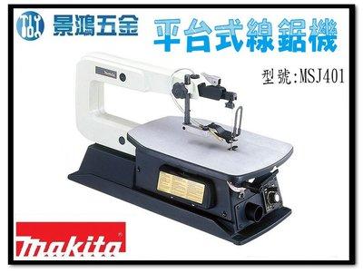 宜昌(景鴻) 公司貨 MAKITA 牧田 MSJ401 桌上型線鋸機 曲線鋸機 曲線機 切割機 平台式線鋸機 含稅價
