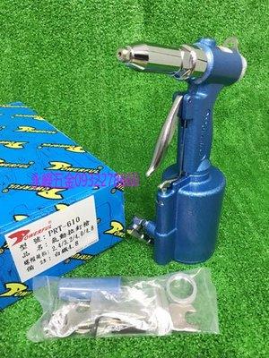 (含稅價)好工具(底價3300不含稅)台灣製 氣動拉釘槍 PRT-610 白鐵專用 拉釘規格 4.8